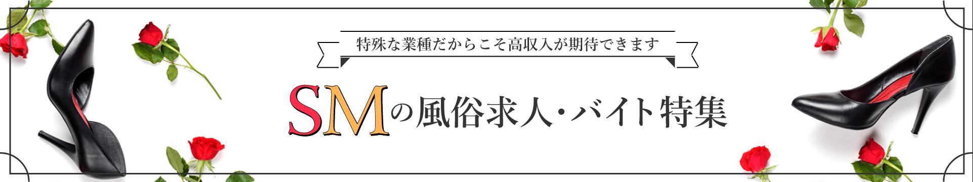 SM求人風俗バイト