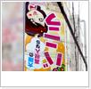 01J十三栄町商店街付近