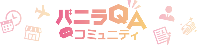 お悩み・相談』投稿フォーム