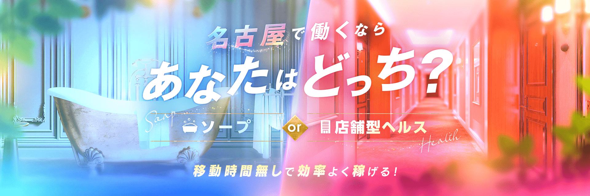名古屋のソープ・店舗型ヘルス特集!