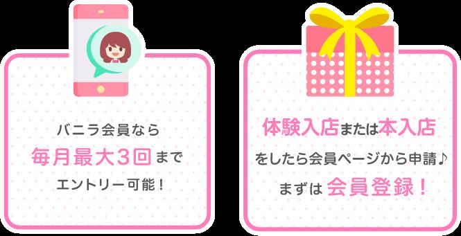 最大2万円!毎月最大3回までエントリー可能!まずは会員登録!
