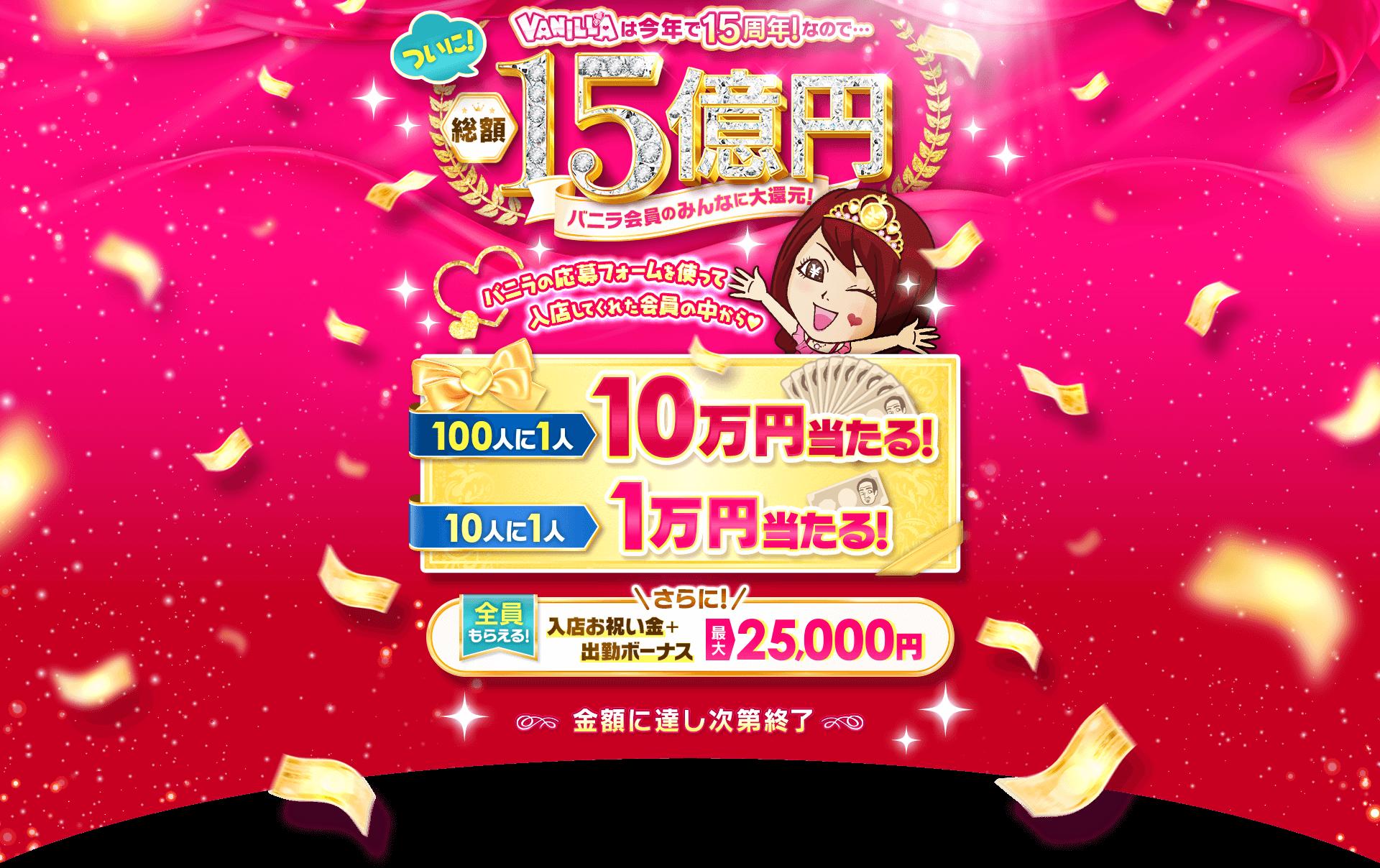 総額1000万円!バニラ会員限定体験入店キャンペーン